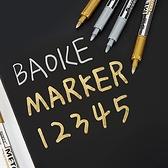 油漆筆 金屬筆 簽字筆 彩色筆 金屬色工藝筆 皮革筆 金色 水性 金屬油漆筆(1支)【X048】慢思行