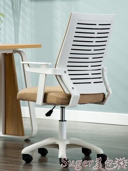 辦公椅電腦椅家用舒適會議椅辦公椅升降轉椅宿舍學習座椅辦公室靠背椅子  LX 新品