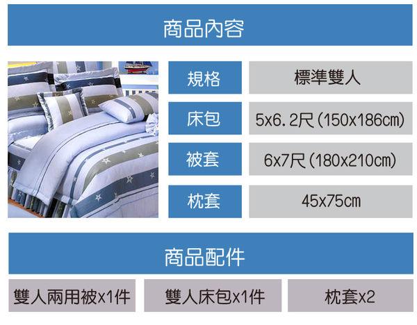 精梳棉雙人床包+雙人鋪棉兩用被套組-藍條星星