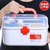 家用醫藥箱家庭裝宿舍學生醫護箱小型醫療箱急救箱藥物藥品收納盒 「快速出貨」