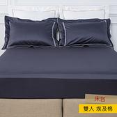 HOLA 艾維卡埃及棉素色床包 雙人 深藍