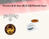 【小麥老師樂器館】Pirastro 松香 9022 Bass 低音 低音大提琴double bass 大提琴