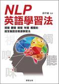 (二手書)NLP英語學習法