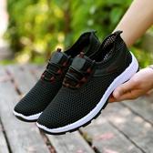 夏季網面鞋男透氣登山鞋情侶鞋輕便老北京布鞋休閒運動鞋 歌莉婭