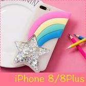 【萌萌噠】iPhone 8 / 8 Plus 韓國新款 可愛彩虹閃粉星星保護殼 全包矽膠防摔女款 手機殼 手機套