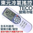 現貨(大螢幕)TECO 東元冷氣遙控器【...