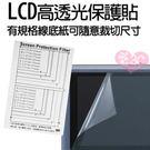 【相配】高硬度抗刮LCD保護貼-附材線設計可任意裁切適用各尺寸 (未裁切最大約4.5吋)