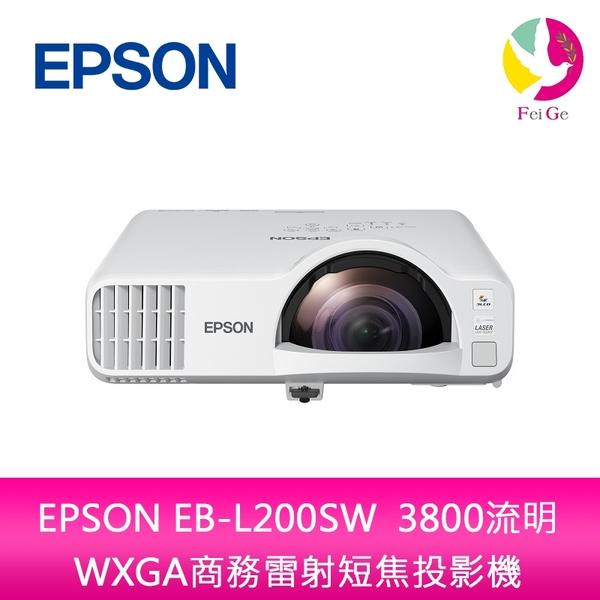 分期0利率 EPSON 愛普生 EB-L200SW 3800流明 WXGA商務雷射短焦投影機 上網登錄享三年保固