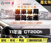 【長毛】11年後 CT200h 避光墊 / 台灣製、工廠直營 / ct200h避光墊 ct200h 避光墊 ct200h 長毛 儀表墊