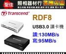 【公司貨】完整兩年保固 RDF8 現貨 創見 USB 3.0 多合一讀卡機  讀寫速度130MB TS-RDF8