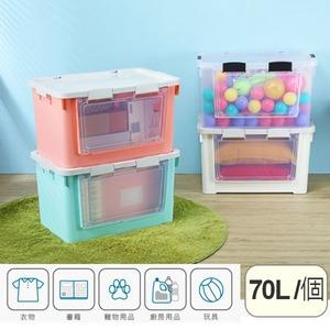 【收納屋】布拉格 70L前取雙開式 整理箱(二入)-混色米白+粉紅