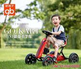 卡丁車gb好孩子MINI兒童卡丁車健身車自行車四輪腳踏車寶寶踏行 MKS摩可美家