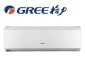 留言加碼折扣享優惠送基本安裝格力【GSA-63CO/GSA-63CI】變頻分離式冷氣 優質家電 含標準安裝