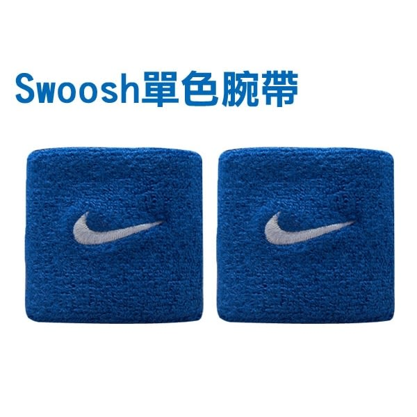 NIKE Swoosh 單色腕帶( 慢跑 路跑 籃球 網球 羽球 一雙入 免運≡體院≡