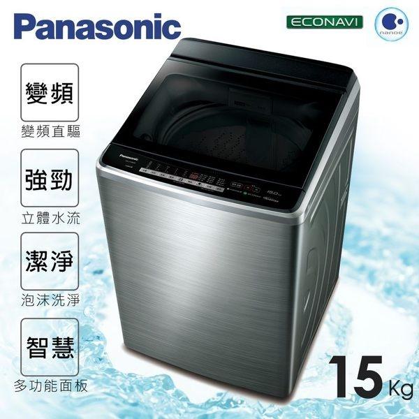 ↙送安裝/0利率↙Panasonic 國際牌15公斤 金牌省水 變頻直立式洗衣機 NA-V150GBS-S【南霸天電器百貨】