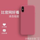 xs原裝x液態6s7plus硅膠iPhonexsmax8p手機殼xr6xsmax蘋果xmax6splus純色 衣間交換禮物