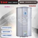 『怡心牌熱水器』 ES-2626高功率快速加熱 直掛式/橫掛式電熱水器105公升 220V ES-經典系列(機械型)