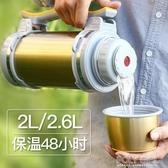 保溫壺家用便攜304不銹鋼熱水壺車載大號暖瓶保溫杯戶外大容量2升 polygirl