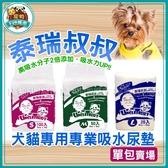寵物FUN城市│巴絲特 泰瑞叔叔 犬貓專用 專業吸水尿墊【單包賣場】(S/M/L) 尿布墊 業務用