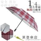雨傘 陽傘 萊登傘 加大傘面 不回彈 無段自動傘 遮光擋熱 銀膠 Leotern (紅灰格紋)