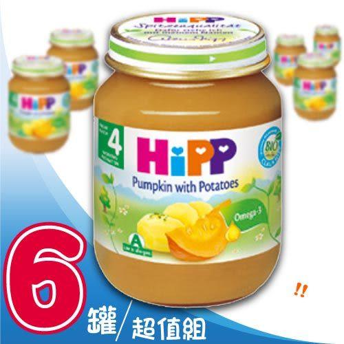 【奇買親子購物網】HiPP喜寶有機寶寶南瓜馬鈴薯泥/6入