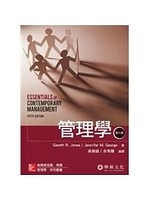 二手書博民逛書店《管理學 (Jones/Essentials of Contemporary Management 6/e)(六版)》 R2Y ISBN:9789863411857