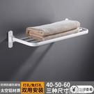 白色單層浴巾架免打孔摺疊毛巾架北歐置物架浴室毛巾桿衛浴掛件 3C優購