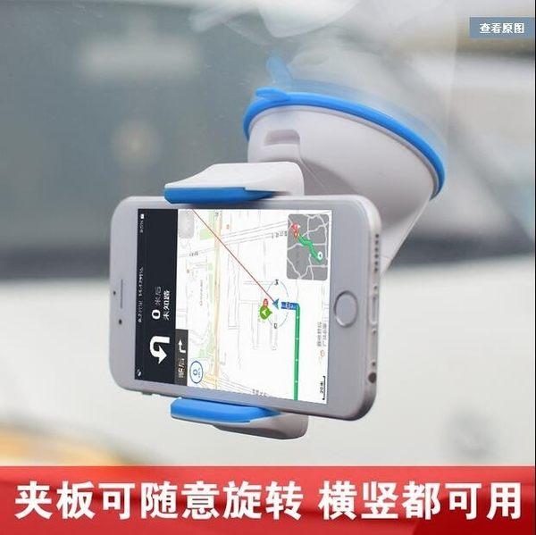 店長推薦▶汽車擋風玻璃吸盤式手機支架車載儀表臺出風口導航多用途固定夾子