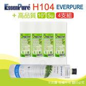 水蘋果居家淨水~快速到貨~Everpure 美國原廠平行輸入H104 濾心+ EssenPure高品質前置濾心4支組(5uPP)