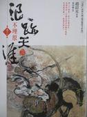 【書寶二手書T2/武俠小說_MOM】浪跡天涯(卷三)-不理原_趙晨光
