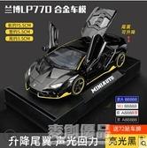 蘭博基尼LP770跑車汽車模型仿真合金男孩大G越野車車模兒童玩具車 「麥創優品」