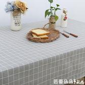 可訂製桌巾 桌布布藝棉麻小清新文藝格子北歐簡約現代長方形茶幾餐桌布藝蓋布 芭蕾朵朵