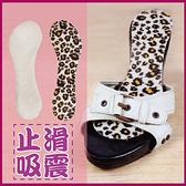 鞋墊 【IAA029】矽膠防滑4分之3鞋墊 (膚色款) 123ok