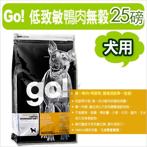 [寵樂子]《go頂級抗敏糧》低致敏鴨肉無穀全犬配方 - 25LB / 狗飼料