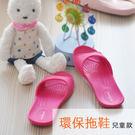 台灣製 環保拖鞋-(3入)兒童室內外活動...