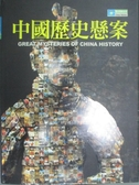 【書寶二手書T1/歷史_XDJ】中國史懸案_通鑑編輯部