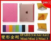 【AP11】變形 套裝 New Air iPad 2 3 4 Mini Smart Cover 保護套 支架 休眠 喚醒 上蓋 磨砂 背蓋 iPad 5