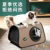 貓包寵物外出包便攜籠子貓咪太空艙背包手提包狗狗【倪醬小舖】