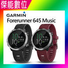 Garmin Forerunner 645 Music GPS 運動跑錶 智慧手錶 腕式心率跑錶 感應式支付 勝 235