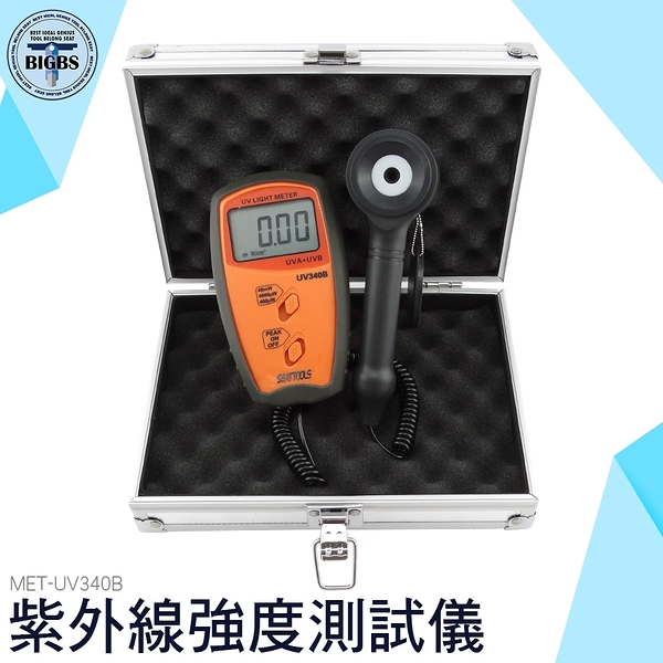 利器五金 太陽光紫外線強度測試儀 檢測儀 抗紫外線測量儀器 防曬 UV340B