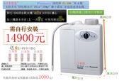 【日本製造~淨水器~濾水器】國際牌✿Panasonic✿台灣松下✿軟水器/軟水機《PJ-S99 / PJS99》