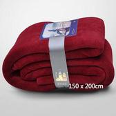 法蘭絨毛毯 150x200cm 素色珊瑚絨四季保暖毯空調毯懶人毯 全網最低價 暴款【微笑城堡]】
