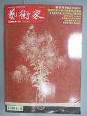 【書寶二手書T1/雜誌期刊_QOQ】藝術家_457期_孟克誕生150年特別報導