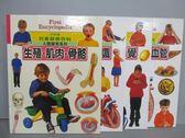 【書寶二手書T6/少年童書_PMQ】小牛津兒童基礎百科-腦神經與觸覺_人體醫學常識等_共4本合售