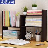 書架 簡易桌上小書架桌子架宿舍辦公室置物架創意兒童學生收納架子書櫃WY 萬聖節