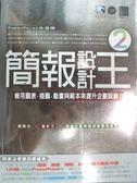 【書寶二手書T1/電腦_YGF】簡報設計王2-善用圖表、插圖、動畫與範本來提升企劃說服力_李仲求