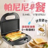 三明治機多功能早餐機家用烤麵包片機三文治機熱壓吐司機 原本良品