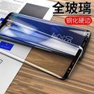 3D曲面 三星 Galaxy Note9 玻璃貼 N9600 絲印保護貼 全覆蓋曲面 全屏 滿版 9H 全貼合 玻璃膜 鋼化膜