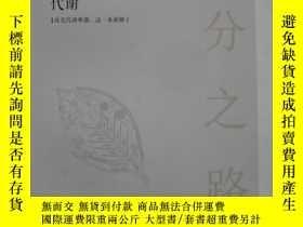 二手書博民逛書店滿分之路罕見代謝(高中生物)Y146251 李林 編著 天津人民