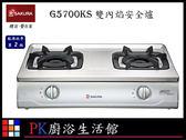 高雄櫻花牌瓦斯爐 G5700KS G-5700 二口雙內焰安全爐 台爐 【PK廚浴生活館】 實體店面 可以刷卡